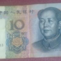 Zhongguo Renmin Yinhang: 10