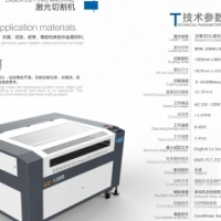 PS1390 100 Watt laser cutter and engraver