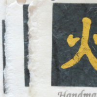 Parchment label - saying 'Handmade'