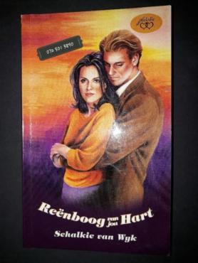Reenboog Van Jou Hart - Schalkie Van Wyk - Melodie.